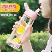 吸管杯大人女學生塑料杯子可愛少女便攜運動夏天男兒童水杯 ciyo 黛雅