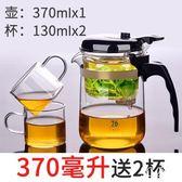飄逸杯泡茶壺家用沏茶過濾沖茶器茶水分離玻璃茶壺套裝茶具