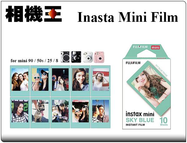 ★相機王★FUJIFILM Instax Mini 拍立得 相紙 底片﹝藍色邊框﹞Sky Blue