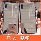 蘋果 iPhone XS MAX XR iPhoneX i8 Plus i7 Plus 潮系鏡面殼 手機殼 全包邊 可掛繩 保護殼