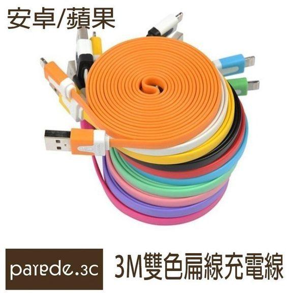 3M傳輸充電線 扁線 麵條線 i5 i6三星 HTC SONY 小米 LG 華碩 *顏色隨機*【Parade.3C】