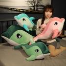玩偶熊 海豚毛絨公仔鯨魚玩偶可愛超軟床上布娃娃女生抱抱熊睡覺抱枕TW【快速出貨八折鉅惠】