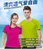 排汗衣 速干衣男女短袖健身衣快干衣跑步衫運動速干t恤