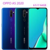 【刷卡分期】OPPO A5 2020 6.5 吋 64GB 採用獨立三卡插槽 支援 4G + 4G 雙卡雙待