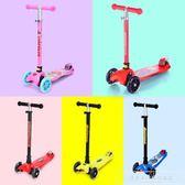 兒童滑板車溜溜車3-8歲6三輪2男女童5小孩寶寶4四輪初學者男孩12igo『韓女王』
