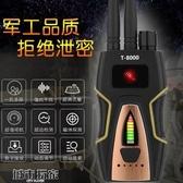 屏蔽器 抵押車防定位gps信號手機防竊聽防監聽防屏蔽探測儀器 韓菲兒