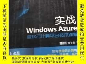 二手書博民逛書店實戰Windows罕見Azure:微軟雲計算平臺技術詳解Y241