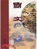 (二手書)【國文三(修訂新版)】