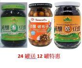 味榮 純釀濕豆豉12罐+古釀破布子12罐送純釀乾豆豉12罐 活動至12/30