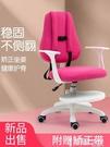 學習椅 兒童學習椅子小學生坐姿矯正家用防駝背可調節升降靠背寫字作業椅 LX 智慧 618狂歡