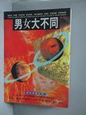 【書寶二手書T1/兩性關係_MIY】男女大不同_蘇晴, 約翰葛瑞
