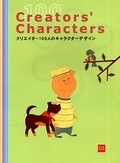 二手書《100 Creators Characters = クリエイタ-100のキャラクタ-デザイン》 R2Y ISBN:4894442337