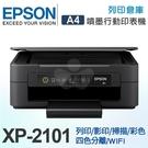 EPSON XP-2101 三合一Wi-...