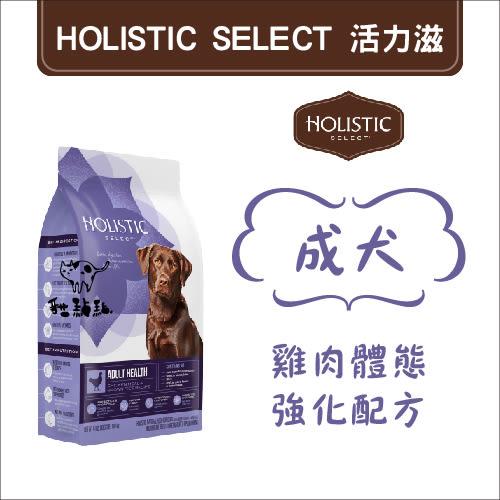 買大送小:免運:Holistic Select活力滋〔雞肉體態強化配方,成犬,30磅〕