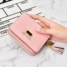 錢包女短款學生韓版可愛折疊新款時尚小清新卡包錢包一體包女【全館免運】