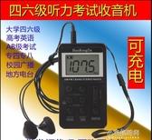 考試收音機便攜式充電池FM調頻AM調幅46級英語考試用  【快速出貨】