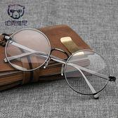 正韓潮全框金屬平光鏡復古眼鏡框男女款超輕圓框眼鏡架配眼鏡三角衣櫥