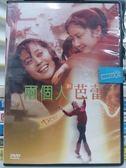 挖寶二手片-J01-056-正版DVD*華語【兩個人的芭蕾】-倪萍*李璐*美娟