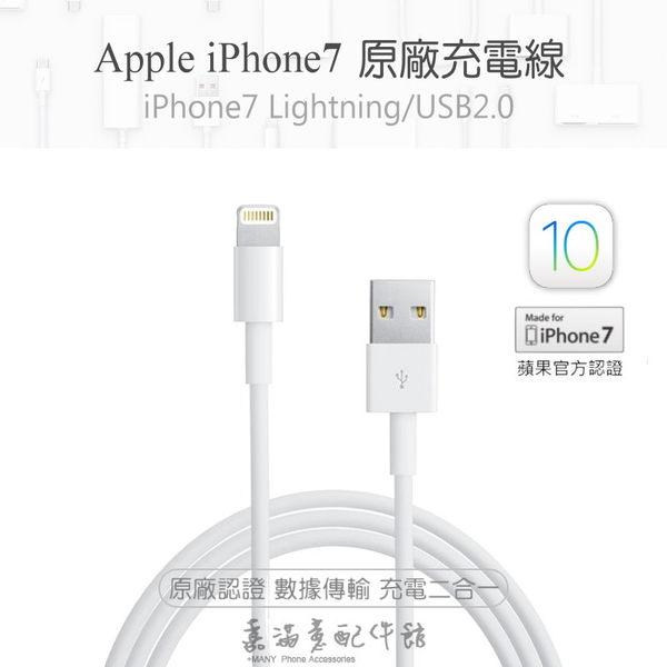 買二送一 Apple充電線 蘋果 傳輸線 iPhone線 iPhone X XS Max XR i8 i7 i6 i5 ipad 200cm 超划算