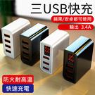 台灣認證 快充 插頭 快速充電 耐高溫 全球通用 三口快充USB充電器 智能電流輸出顯示 手機充電頭