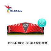 ADATA 威剛 XPG Z1 DDR4 3000 8G 超頻 RAM 桌上型 記憶體