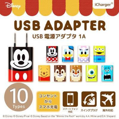 尼德斯Nydus 日本正版 迪士尼 插頭 充電器 USB變壓器 豆腐頭 轉接頭