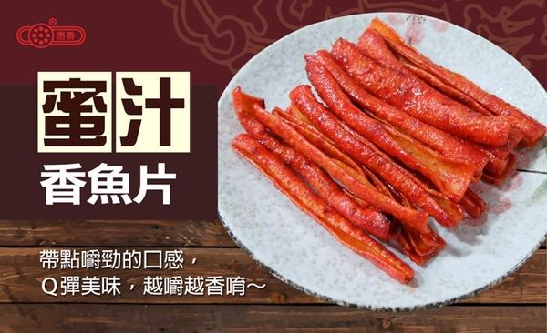 香魚片80g~燻烤蜜汁口味及鐵板燒口味~QQ彈牙【AK07076】99愛買小舖