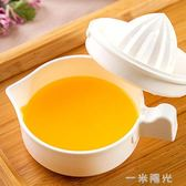 日本手動榨汁杯家用壓榨橙子榨汁機手工檸檬擠汁器壓水果原汁橙汁 一米陽光