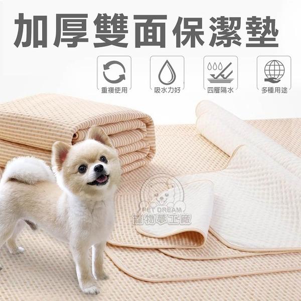 【M號】加厚雙面保潔墊 可洗尿片 寵物可洗尿墊 狗狗尿墊 寵物尿布墊 重複使用 保潔墊