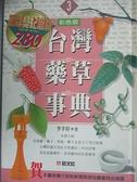 【書寶二手書T7/動植物_GHR】台灣藥草事典3_李幸祥