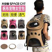寵物外出背包太空艙包雙肩背包貓外出便攜貓包狗狗箱貓咪狗包大號狗袋包包 igo全館免運
