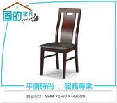 《固的家具GOOD》767-5-AM 瑞克胡桃餐椅
