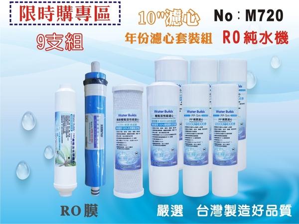 【龍門淨水】10英吋年份套裝組濾心+RO60G逆滲透膜.淨水器.RO純水機(貨號M720)