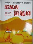 【書寶二手書T6/少年童書_QNY】駱駝的新駝峰_吉卜林, 亞曼達, 余亮