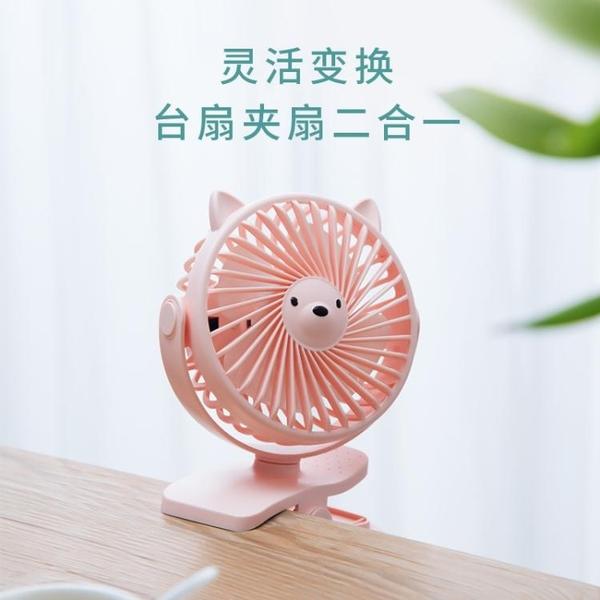 风扇-USB小風扇迷你可充電學生可愛宿舍床上超靜音隨身便攜式桌面小電風扇