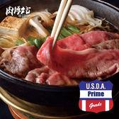 【肉搏站】美國 Prime 嫩肩火鍋肉片 (200±10公克/盒)