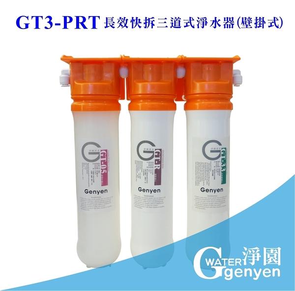 [淨園] GT3-PRT 長效快拆三道淨水器 (DIY) (台灣精品) (去除泥沙雜質減少水垢過濾細菌去除異色味)