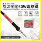 HANLIN-G1080 旋鈕開關60W電烙鐵陶瓷頭錫焊槍 帶開關調溫度電焊筆 錫焊/洛鐵頭 電子維修焊接工具