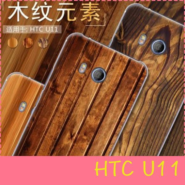 【萌萌噠】HTC U11 (5.5吋)  純色簡約款 仿木紋 大理石彩繪保護殼 超薄PC硬殼 手機殼 手機套