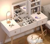 北歐ins風網紅化妝桌臥室小戶型梳妝台簡約現代翻蓋鏡簡易收納櫃HM 雙十二免運