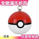 【寶可夢】日本 Gourmandise 兒童警報器 防狼蜂鳴器 隨身輕量 大音量 夜歸安全 開學季【小福部屋】
