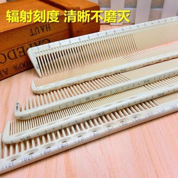 梳子 美髮師專業剪發梳尺寸梳子男士女發尺寸發型師梳理發梳子帶刻度梳 快速出貨