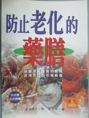 【書寶二手書T2/養生_KDL】防止老化的藥膳_徐玉枝