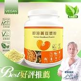 即溶黃豆漿粉 營養補給 健康維持