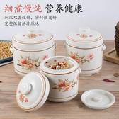 陶瓷燉盅 雙蓋陶瓷隔水燉燕窩燉盅專用骨瓷帶蓋大小號家用養生煲湯盅2-3人【快速出貨】