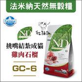 Farmina法米納〔ND結紮成貓無穀糧,雞肉石榴,5kg〕(GC-6)