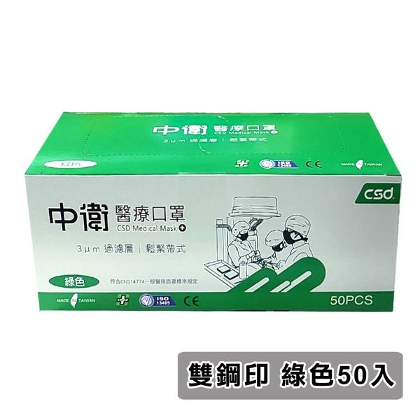 【CSD 中衛】雙鋼印醫療口罩-鬆緊式(綠色50入/盒)