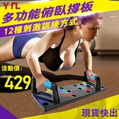 多功能伏地挺身撐板支架 健身器材 練腹肌板 俯臥撐板支架