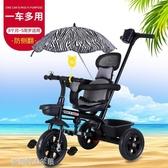 腳踏車 兒童腳踏三輪車1-3-5歲嬰幼兒手推車寶寶自行車童車遮陽傘jtYXS 夢露