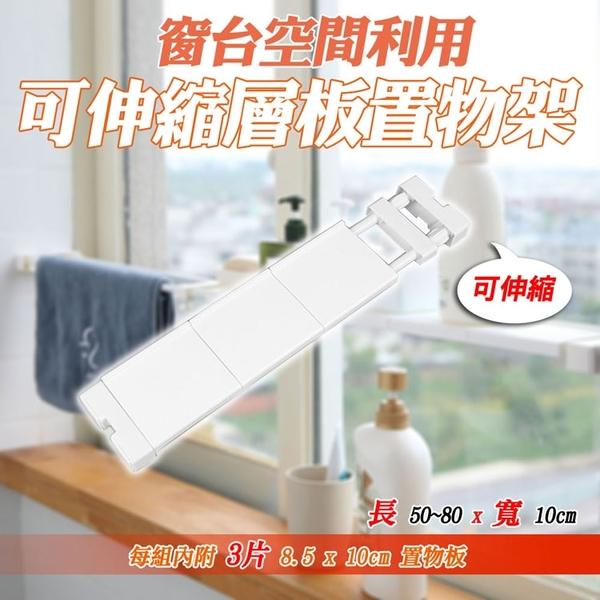 (可伸縮50~80cm) 窗台空間利用可伸縮層板置物架 層架 收納隔板 衣櫥分層板 整理架